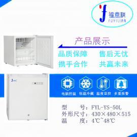 FYL-YS-50L恒温箱4-48℃