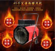 工业电暖风机-工地用电暖风机-SRC-45KW工业电暖风机
