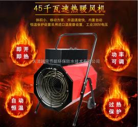 工�I暖�L�C-大功率�暖�L�C-大棚用�暖�L�C-工�S��g�暖�L�C