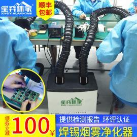 工业电烙铁排烟净化机过滤器焊锡吸烟机