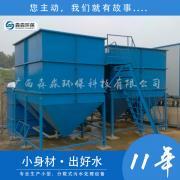 50T/D森淼小身材污水处理设备用浸没式中空纤维膜MBR膜系统设备