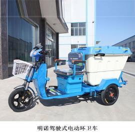 明诺电动三轮环卫车 小区物业工厂用三轮保洁车