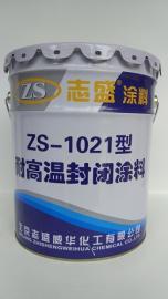 新型石墨电极高温抗氧化涂层