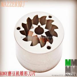 原厂意大利Mazzer磨豆机配件 KONY磨豆机锥形刀片刀盘 63mm