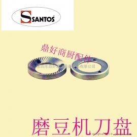 原装法国 SANTOS咖啡研磨机零配件山度士 55#咖啡磨豆机刀盘
