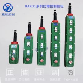 BAK31-2K//4K/6K/8K防爆控制按钮 BAK31防爆电动葫芦按钮