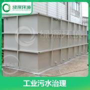 废水处理设备,电子厂废水处理设备,电子厂废水治理工程