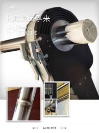 戈岚孚来GFO电子芯片工程安装管道自动焊机