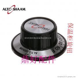 原装进口美国ALTO-SHAAM 保温柜保温车零配件 温度旋钮华氏度)