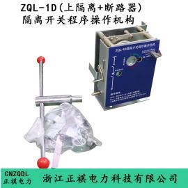 正祺电力上隔离+断路器 隔离开关程序操作机构ZQL-1B