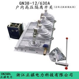 HXGN-12环网柜配用隔离开关 GN38-12配侧装VS1