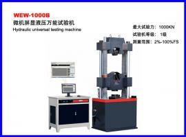 WEW-1000B微机屏显液压万能试验机