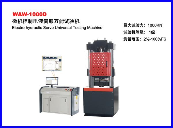 WAW-1000D微机控制电液伺服万能试验机 维修和升级拉力机