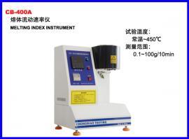 CB-400A熔体流动速率仪融熔指数仪塑料流动性测试仪熔指机