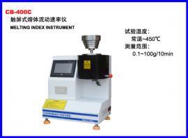 供熔体流动速率仪塑料熔融指数测试仪熔指机