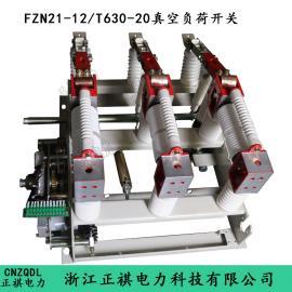 FZN21-12正装真空负荷开关