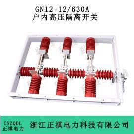 户内下隔离开关自带传感器GN12-12/630A 现货出售