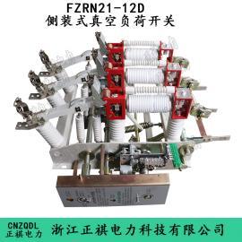 正祺FZN21-12D/630侧装式真空负荷开关