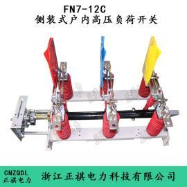 FN7-12R/630A环网柜内安装 操作说明与安装尺寸图