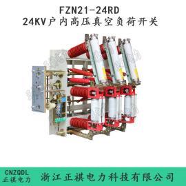 24kv户内高压负荷开关FZRN21-24D/125-31.5熔断器组合电器