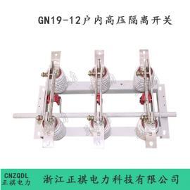 GN19|正祺电力|GN19-10/630户内高压隔离开关
