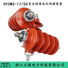 10kv避雷器|HY5WS-17/50避雷器正祺�力