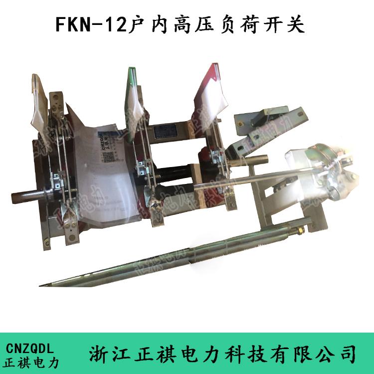 正祺电力 FKN-12户内墙上安装负荷开关