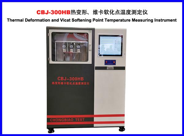 CBJ-300HB热变形 维卡软化点温度测定仪