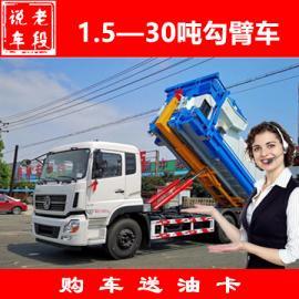 16吨东风天锦拉臂式垃圾车