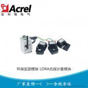 安科瑞ADW400-D10-4S环保用电监管 工业企业分表计电