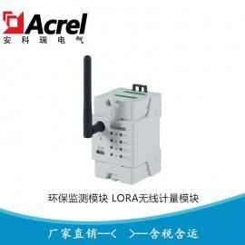 环保监控用电云平台设备ADW400-D16-3S 含φ16开口式电流互感器