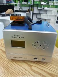 LB-6120型综合大气采样器 加热型