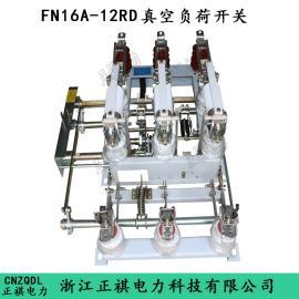 FZN16-12RD/125-31.5户内高压真空负荷开关
