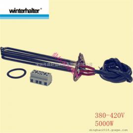 原厂德国WINTERHALTER洗碗机常用配件 发热管 GS202/302加热组件