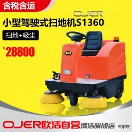 欧洁OJER小型驾驶式扫地车M1380新款扫地机院落清扫车