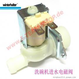 温特豪德WINTERHALTER配件 GR/GS/STR,/WKTS洗碗机进水电磁阀