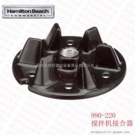 原�SHAMILTON BEACH食物�理�C配件 990-220�x合器接合器