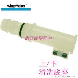 原厂WINTERHALTER洗碗机零配件 uc-m uc-l uc-xl上下清洗底座