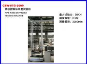 CBW-5TG-3000微机控制环刚度环柔试验机
