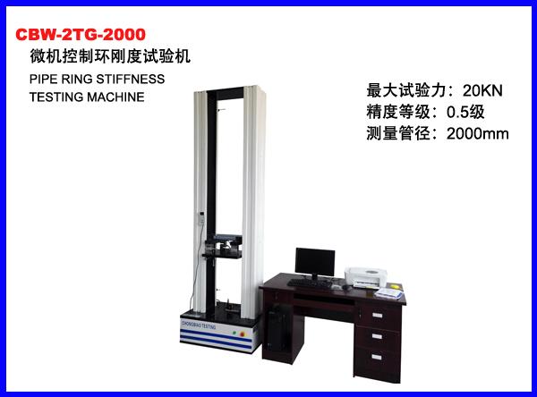 CBW-5TG-3000微�C控制�h��度�h柔���C