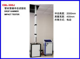 CBL-300J管材电力管落锤冲击试验机