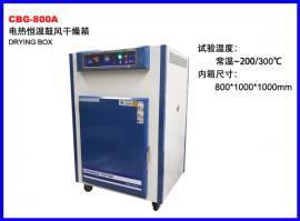 800型 1000型烘箱 干燥箱 电热恒温鼓风干燥箱 烤箱 老化箱