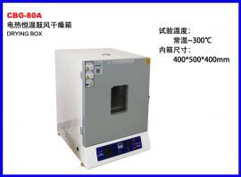 重标生厂80L,100L,150L电热恒温鼓风干燥箱 烘箱 烤箱