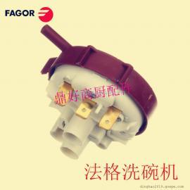 原装法格洗碗机常用配件 FAGOR AD系列洗碗机水位开关压力开关