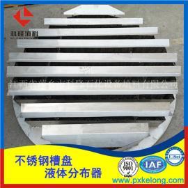 高效型槽盘气液分布器标准HGT21585.1-1998可拆型槽盘分布器