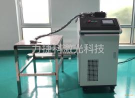 力捷科激光 LJK-1000W手持式激光焊接机