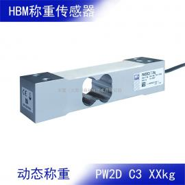 HBM 称重传感器 PW2DC3MR 单点 台秤 检重秤 过程称重 PW2D 动态