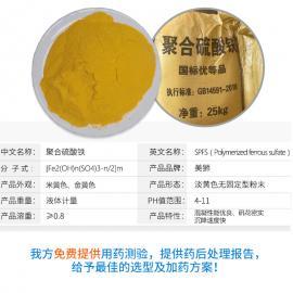 固体聚合硫酸铁SPFS渗滤液高效除磷污水絮凝脱色除臭降cod消泡剂