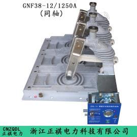 10KV侧装式GNF38-12/1250A户内高压隔离开关