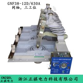 GNF38-12D/630A三工位 侧装式隔离开关 现货出售